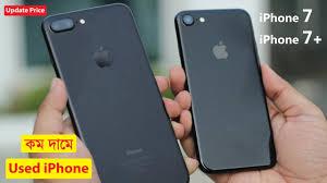 কম দামে Used iPhone 7 and iPhone 7 Plus Price in Bangladesh | second hand  iPhone Price in Dhaka - YouTube