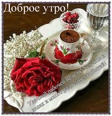 ~•  Счастливости  •~   Пора пить кофе, Любители кофе и <b>Чашка</b> ...