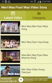 Meri Maa Pyari Maa Video Song 5.1 APK Download - Android ...