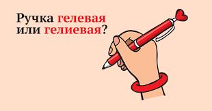 Как правильно: «<b>гелевая ручка</b>» или «гелиевая» | Мел