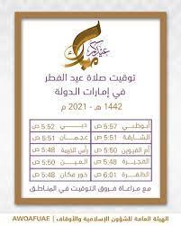 إليكم: موعد صلاة عيد الفطر 2021 في الإمارات .. توقيت صلاة العيد في دبي وأبو  ظبي وفي المدن المختلفة