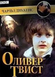 Стрела arrow ФИЛЬМЫ СЕРИАЛЫ АНИМЕ смотреть  Оливер Твист oliver twist 1985