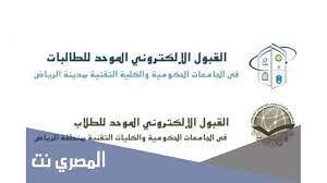 موعد نتائج القبول الموحد للطالبات 1443 - المصري نت