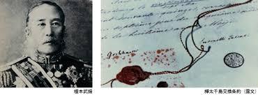 「樺太・千島交換条約」の画像検索結果