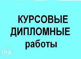 Курсовые Бизнес и услуги в Кременчуг ua Контрольные курсовые рефераты дипломы