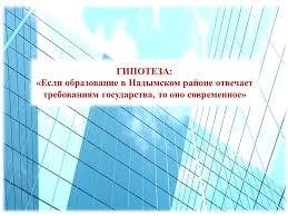 Публичный доклад за учебный год Современное образование   слайд 5