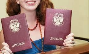 Купить диплом института высшего образования отсутствие возможности оплачивать учебу