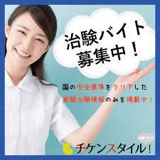 治験 バイト 神奈川