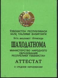диплом Апостиль легализация Узбекистан Изображение 011