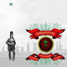 <b>Аквариум</b> - <b>Беспечный Русский</b> Бродяга - все об альбме