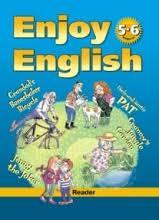Биболетова Английский язык класс enjoy english Контрольные  Биболетова Английский язык 5 6 класс enjoy english Книга для чтения