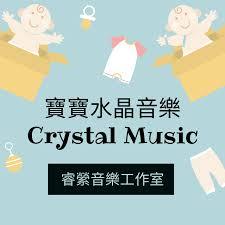 水晶音樂Crystal music-睿縈音樂工作室