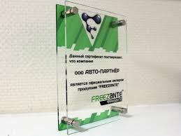 Наградные дипломы Настольный сертификат из оргстекла прямая печать
