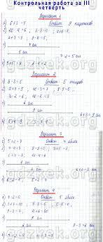 ГДЗ по математике класс Волкова контрольные работы на ЛОЛ КЕК Контрольная работа за iii четверть