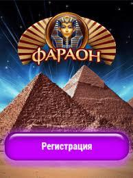 Казино фараон онлайн отзывы