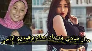 انهيار ريناد عماد ومنار سامي ومفاجاه الافلام الاباحية - احمد وجيه - YouTube