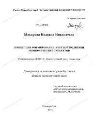 Диссертация на тему Концепции формирования учетной политики  Диссертация и автореферат на тему Концепции формирования учетной политики экономических субъектов