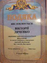 Прочие услуги объявления ua Житомир Курсовые дипломные отчёты рефераты эссе ПОЗ по психологии