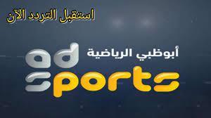 خرابيش نيوز- تردد قناه أبو ظبي الرياضية المفتوحة على النايل سات - خرابيش  نيوز