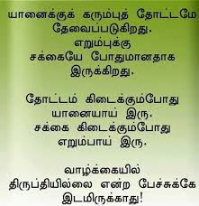 Legends Death Quotes In Tamil