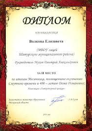 Наши достижения учебный год  Волкова Елизавета 10 СГ класс диплом ii степени регионального конкурса посвященного окончанию смутного времени и 400 летию Дома Романовых в номинации