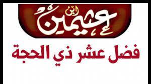 فـضـل عشر ذي الحجة... //الشيخ محمد بن صالح العثيمين رحمه الله تعالـى. -  YouTube
