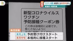 新潟 市 コロナ 速報 今日