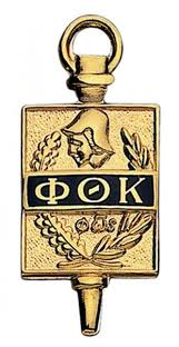 the greek letters or phi theta kappa