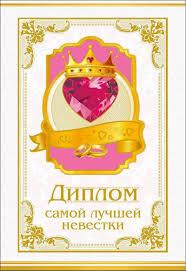 Товары Свадебные товары Свадебные товары общее  Товары Свадебные товары Свадебные товары общее Сувенирный диплом Диплом самой лучшей невестки