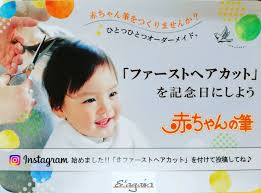 赤ちゃんの筆について大阪市東成区の美容室again緑橋