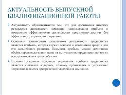 дипломная презентация по анализу финансово хозяйственной деятельности  дипломная презентация по анализу финансово хозяйственной деятельности предприятия