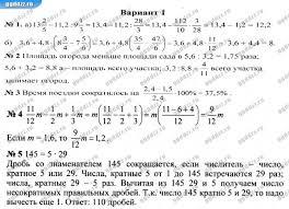 ГДЗ по математике класс Чесноков А С Контрольная работа №  ГДЗ по математике 6 класс Чесноков А С Контрольная работа №7 Вариант 1