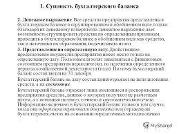 Презентация на тему Тема БУХГАЛТЕРСКИЙ БАЛАНС как элемент  2 1