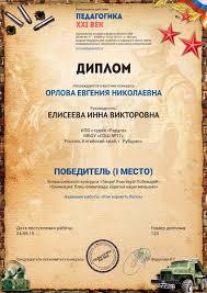 Дипломы Педагогика век конкурсы для детей педагогов   Военный Благодарность Образец диплома