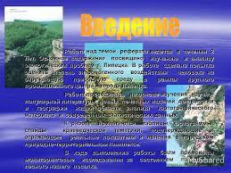 Презентация на тему Экологические проблемы города Липецка  2 Работа над темой реферата