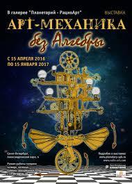 Выставка Арт механика без алгебры Агенство РациоАрт  алгебра А6 афиша
