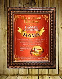 Диплом Маме подарки и сувениры фабрики Копилка подарков  Диплом Маме