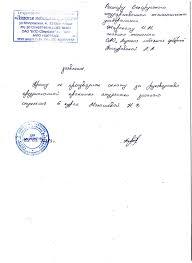 Преддипломная практика Заявление об отказе от оплаты на имя Ректора И В ВОЙТОВА