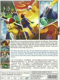 POKEMON THE MOVIE 20 : KIMI NI KIMETA! (ENGLISH AUDIO) - COMPLETE ANIME  MOVIE DVD BOX SET: Amazon.co.uk: Kunihiko Yuyama: DVD & Blu-ray