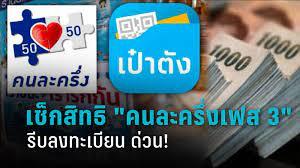 คนละครึ่งเฟส 3 เช็กสิทธิ วิธีลงทะเบียน รีบเลย โค้งสุดท้าย เหลืออีก 10  ล้านสิทธิ ปิดทันที! : PPTVHD36