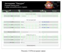 diplom it ru Разработка интернет магазина дипломная работа Разработка веб сайта для автосервиса диплом по разработке ЛВС