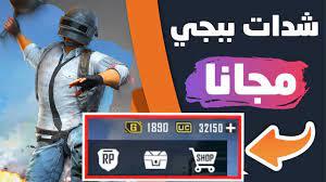 شحن شدات ببجي مجانا بدون كذب ومن خلال موقع ببجي الرسمي الاف الشدات - بوابة  24 مصر