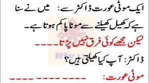 New Funny Jokes In Urdu Images Best Funny Images
