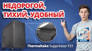 Обзор <b>Корпуса Thermaltake Suppressor</b> F31 Недорогой, Тихий и ...