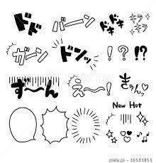 漫画風手描き素材文字ふきだしアイコンのイラスト素材 36533853