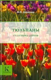 """Книга: """"<b>Тюльпаны</b>"""" - <b>Нина Данилина</b>. Купить книгу, читать ..."""