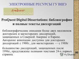 Презентация на тему курс Информационно библиотечная культура  95 95 ЭЛЕКТРОННЫЕ РЕСУРСЫ ГУ ВШЭ proquest digital dissertations библиография и полные тексты диссертаций библиографические