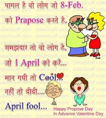 valentine day funny images in hindi