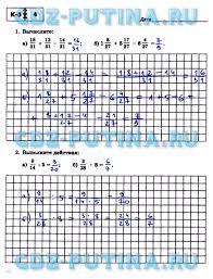 ГДЗ от Путина контрольные работы по математике класс Зубарева  ГДЗ от Путина контрольные работы по математике 5 класс Зубарева Мордкович ответы
