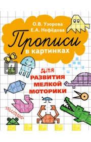 Книга Прописи в картинках для развития мелкой моторики  Прописи в картинках для развития мелкой моторики